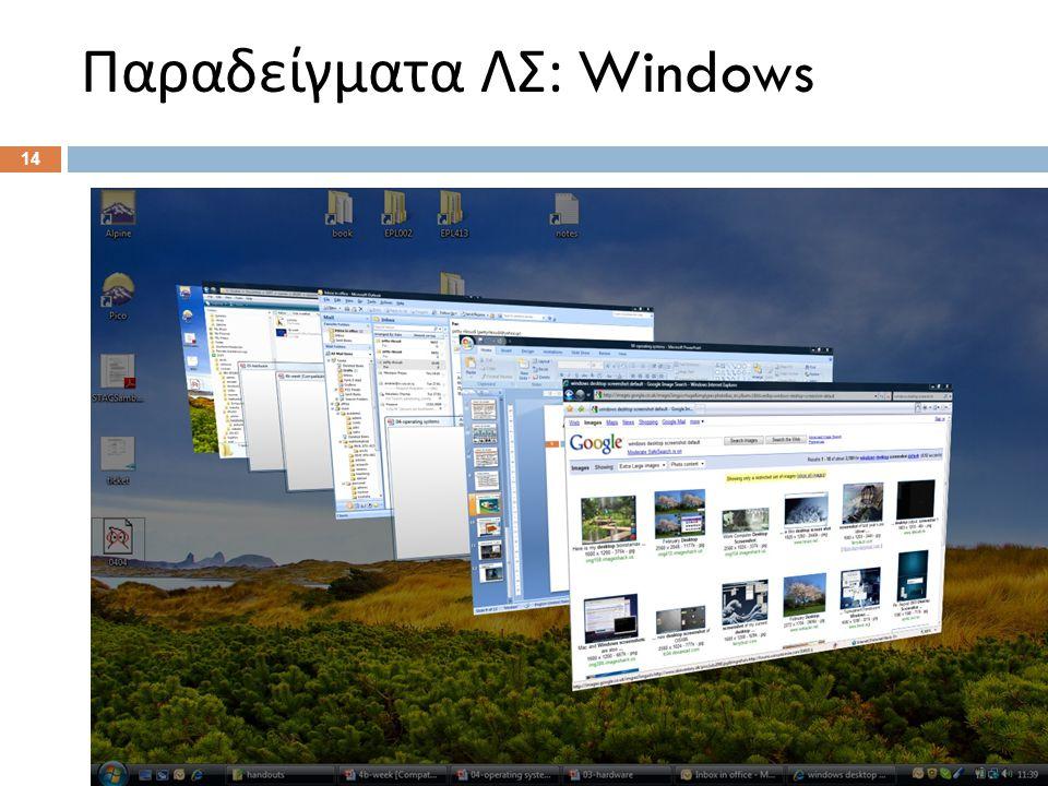 Παραδείγματα ΛΣ : Windows 14