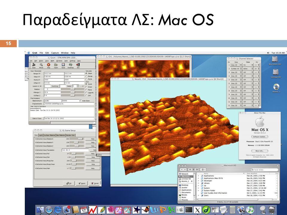 Παραδείγματα ΛΣ : Mac OS 15