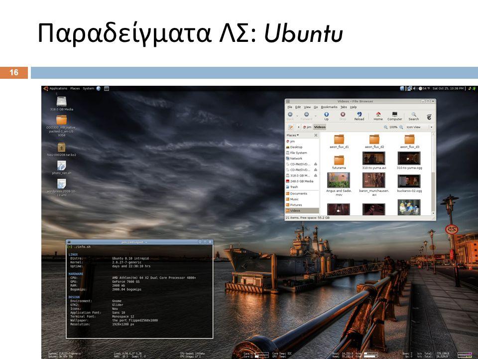 Παραδείγματα ΛΣ : Ubuntu 16