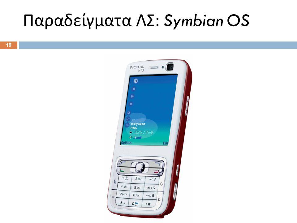 Παραδείγματα ΛΣ : Symbian OS 19