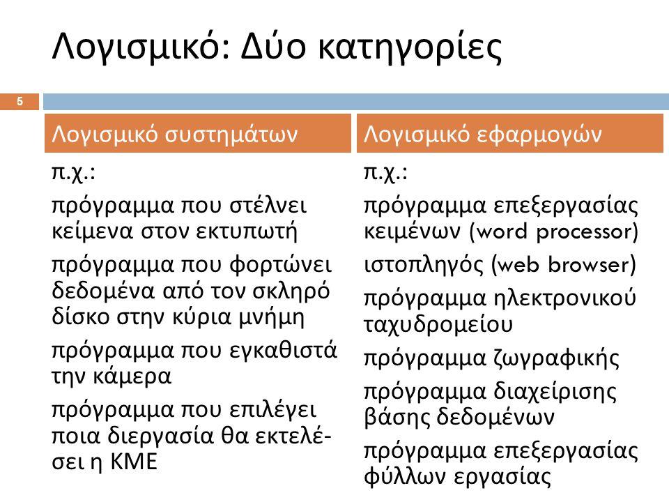 Λογισμικό : Δύο κατηγορίες Λογισμικό συστημάτων (system software) είναι τα προγράμματα που εξυπηρετούν ανάγκες του υλικού του Η / Υ.