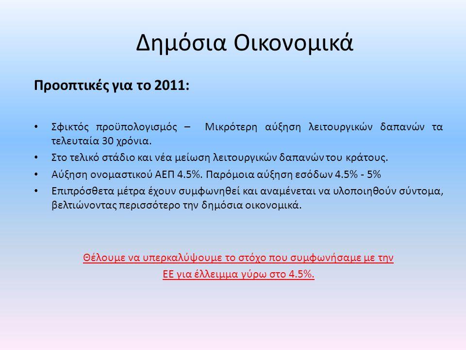Δημόσια Οικονομικά Προοπτικές για το 2011: • Σφικτός προϋπολογισμός – Μικρότερη αύξηση λειτουργικών δαπανών τα τελευταία 30 χρόνια. • Στο τελικό στάδι