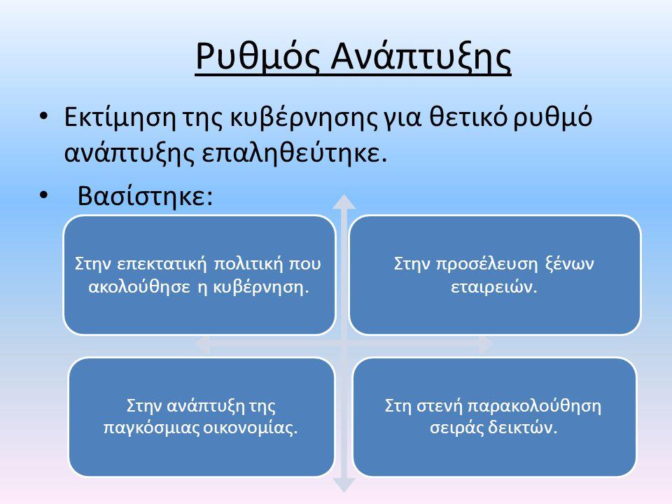 Ρυθμός Ανάπτυξης • Εκτίμηση της κυβέρνησης για θετικό ρυθμό ανάπτυξης επαληθεύτηκε.