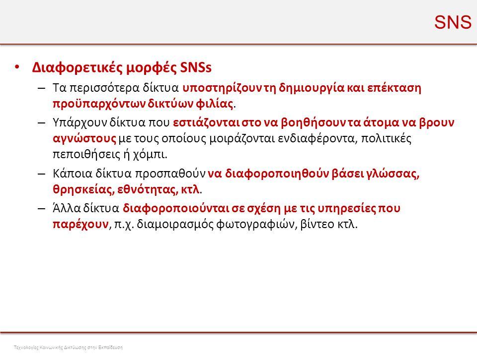 SNS • Ορατότητα: – Αυτό που διαχωρίζει τα SNSs από άλλες μορφές εικονικών κοινοτήτων είναι ότι επιτρέπουν στους χρήστες να κάνουν ορατά τα κοινωνικά τους δίκτυα.