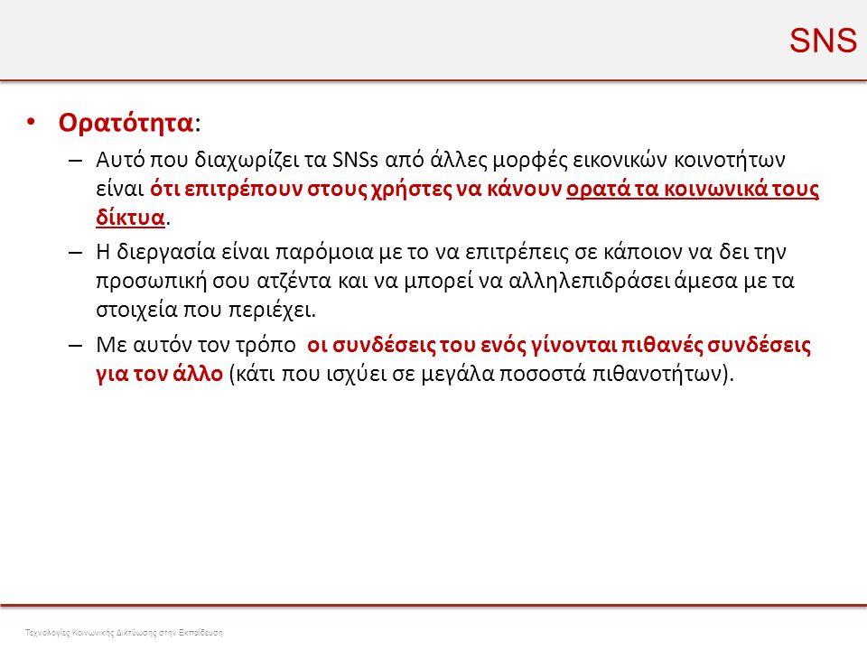 SNS • Ορατότητα: – Αυτό που διαχωρίζει τα SNSs από άλλες μορφές εικονικών κοινοτήτων είναι ότι επιτρέπουν στους χρήστες να κάνουν ορατά τα κοινωνικά τ