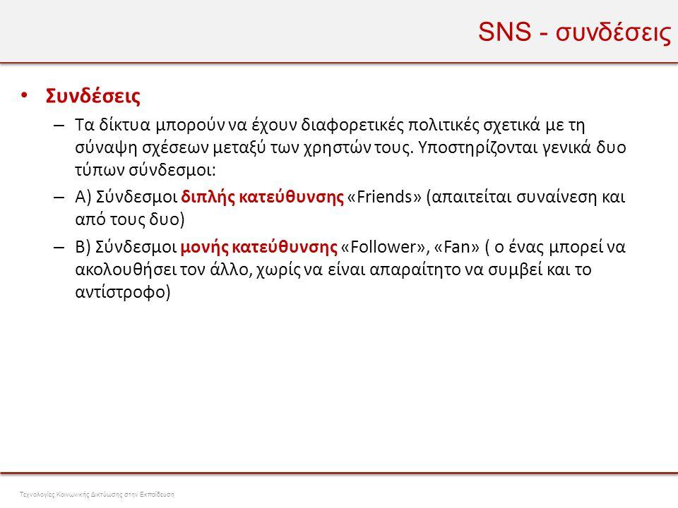 SNS - συνδέσεις • Συνδέσεις – Τα δίκτυα μπορούν να έχουν διαφορετικές πολιτικές σχετικά με τη σύναψη σχέσεων μεταξύ των χρηστών τους. Υποστηρίζονται γ