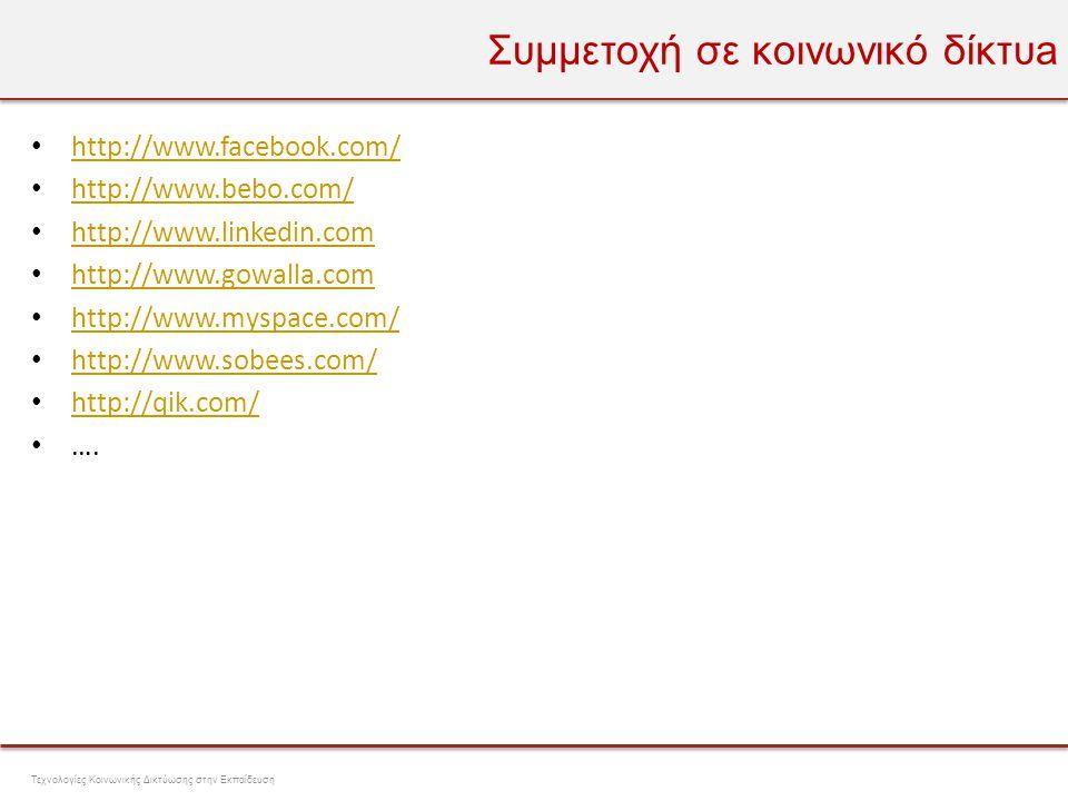 Συμμετοχή σε κοινωνικό δίκτυa • http://www.facebook.com/ http://www.facebook.com/ • http://www.bebo.com/ http://www.bebo.com/ • http://www.linkedin.co
