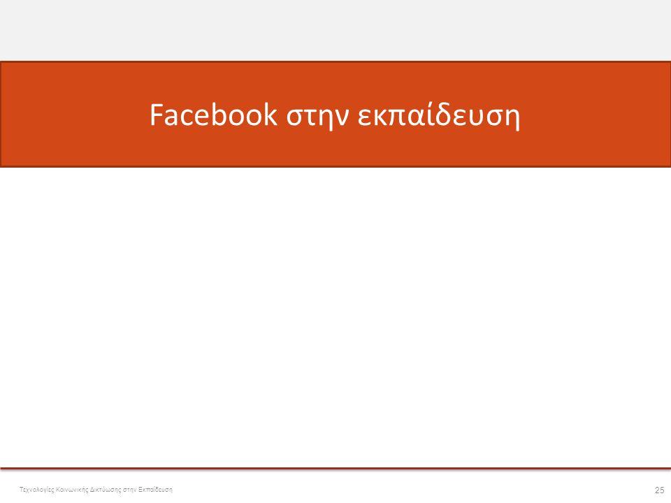 Facebook στην εκπαίδευση • Χαρακτηριστικά που μπορούν να χρησιμοποιηθούν: – Κοινοποιήσεις – Φωτογραφίες – Σύνδεσμοι – Βίντεο – Εκδηλώσεις – Συνομιλίες – Δίκτυα – Ειδοποιήσεις – Σημειώσεις – Δημιουργία σελίδων – Δημιουργία ομάδων – Δημιουργία λιστών Τεχνολογίες Κοινωνικής Δικτύωσης στην Εκπαίδευση