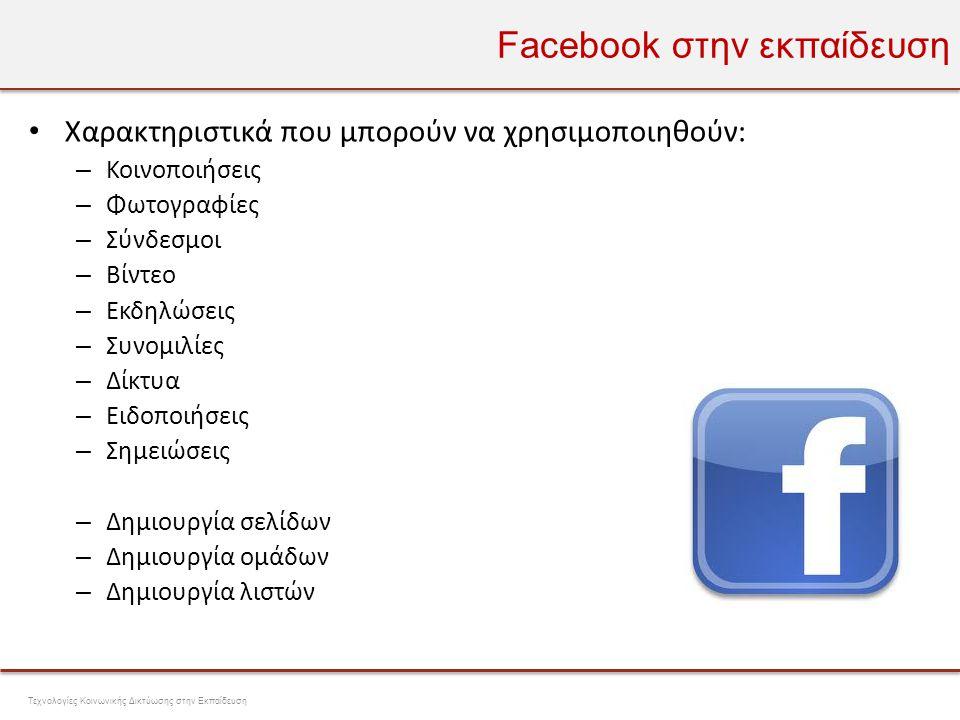 Facebook στην εκπαίδευση • Χαρακτηριστικά που μπορούν να χρησιμοποιηθούν: – Κοινοποιήσεις – Φωτογραφίες – Σύνδεσμοι – Βίντεο – Εκδηλώσεις – Συνομιλίες