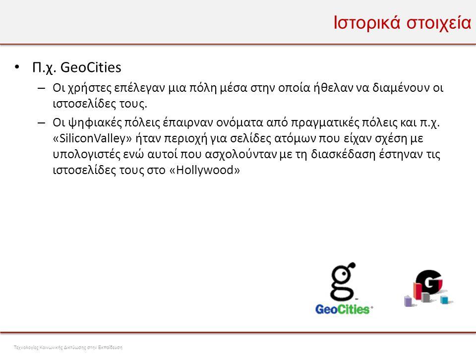 Ιστορικά στοιχεία • Π.χ. GeoCities – Οι χρήστες επέλεγαν μια πόλη μέσα στην οποία ήθελαν να διαμένουν οι ιστοσελίδες τους. – Οι ψηφιακές πόλεις έπαιρν