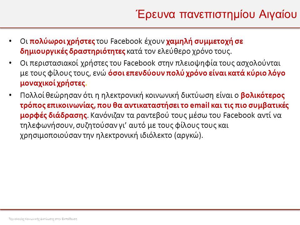 Έρευνα πανεπιστημίου Αιγαίου • Οι πολύωροι χρήστες του Facebook έχουν χαμηλή συμμετοχή σε δημιουργικές δραστηριότητες κατά τον ελεύθερο χρόνο τους. •