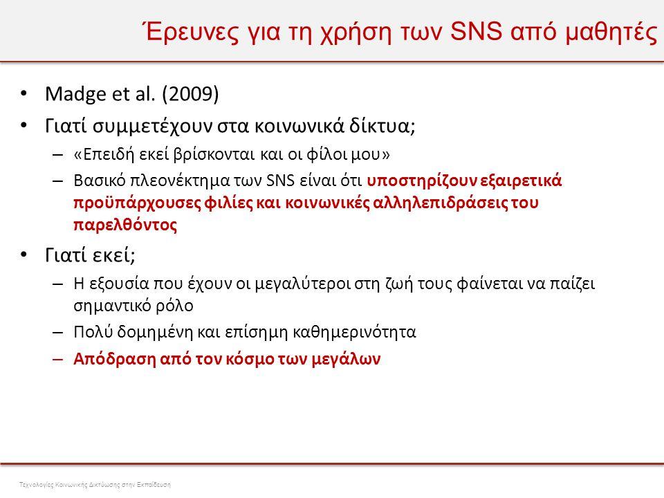 Έρευνες για τη χρήση των SNS από μαθητές • Madge et al. (2009) • Γιατί συμμετέχουν στα κοινωνικά δίκτυα; – «Επειδή εκεί βρίσκονται και οι φίλοι μου» –
