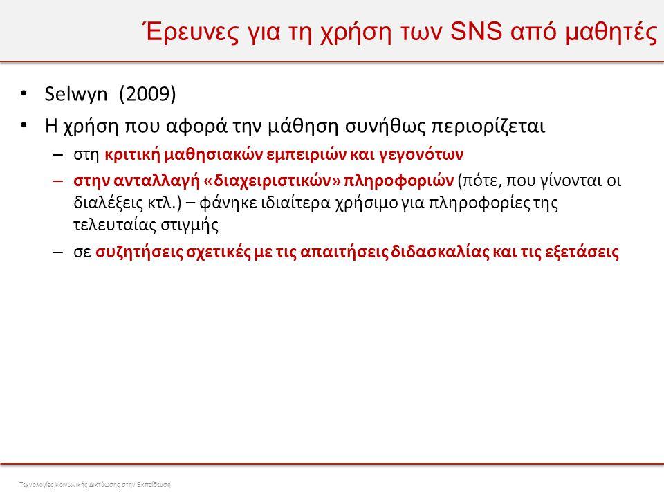 Έρευνες για τη χρήση των SNS από μαθητές • Selwyn (2009) – Ορισμένες φορές ο χρόνος που διατίθεται στο Facebook (για κοινωνικούς σκοπούς) είναι εις βάρος της ακαδημαϊκής μελέτης.