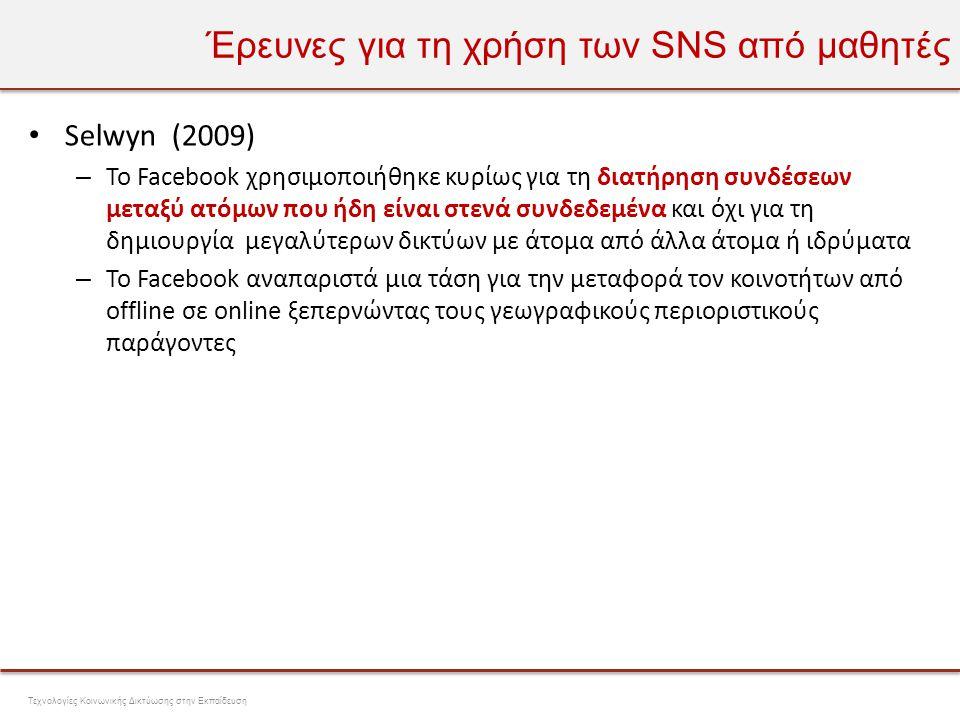 Έρευνες για τη χρήση των SNS από μαθητές • Selwyn (2009) – Το Facebook χρησιμοποιήθηκε κυρίως για τη διατήρηση συνδέσεων μεταξύ ατόμων που ήδη είναι σ