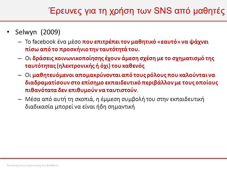 Έρευνες για τη χρήση των SNS από μαθητές • Selwyn (2009) – Το facebook ένα μέσο που επιτρέπει τον μαθητικό «εαυτό» να ψάχνει πίσω από το προσκήνιο την