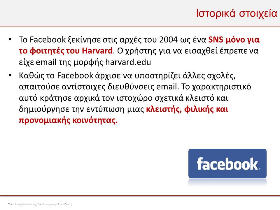 Ιστορικά στοιχεία • Το Facebook ξεκίνησε στις αρχές του 2004 ως ένα SNS μόνο για το φοιτητές του Harvard. Ο χρήστης για να εισαχθεί έπρεπε να είχε ema