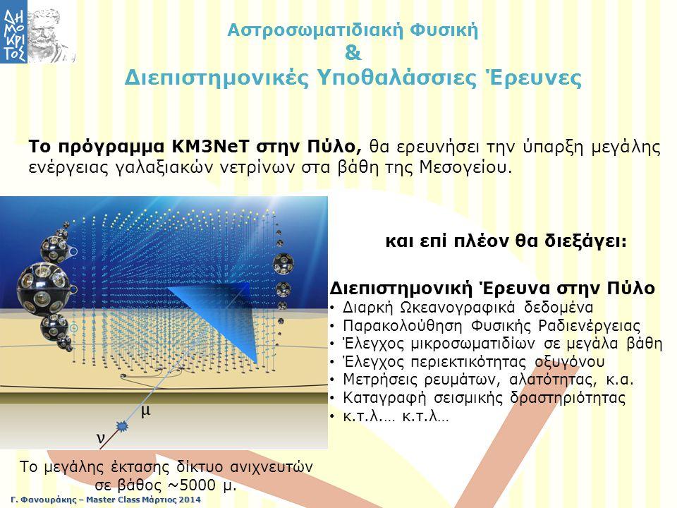Γ.Φανουράκης – Master Class Μάρτιος 2014 Το μεγάλης έκτασης δίκτυο ανιχνευτών σε βάθος ~5000 μ.