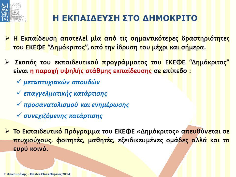 """Γ. Φανουράκης – Master Class Μάρτιος 2014  Η Εκπαίδευση αποτελεί μία από τις σημαντικότερες δραστηριότητες του ΕΚΕΦΕ """"Δημόκριτος"""", από την ίδρυση του"""