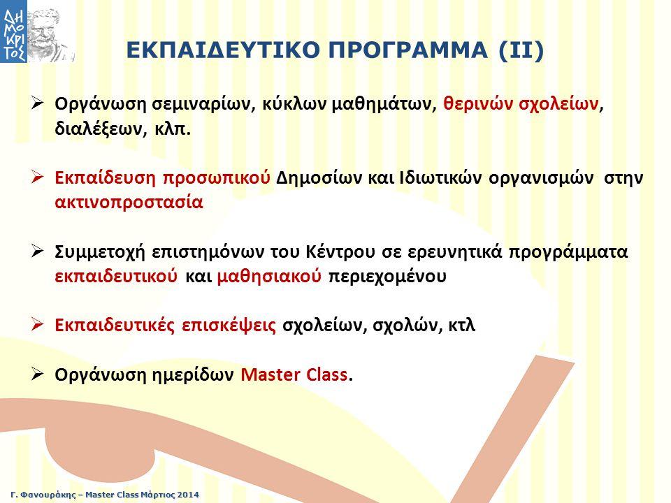 Γ. Φανουράκης – Master Class Μάρτιος 2014  Οργάνωση σεμιναρίων, κύκλων μαθημάτων, θερινών σχολείων, διαλέξεων, κλπ.  Εκπαίδευση προσωπικού Δημοσίων