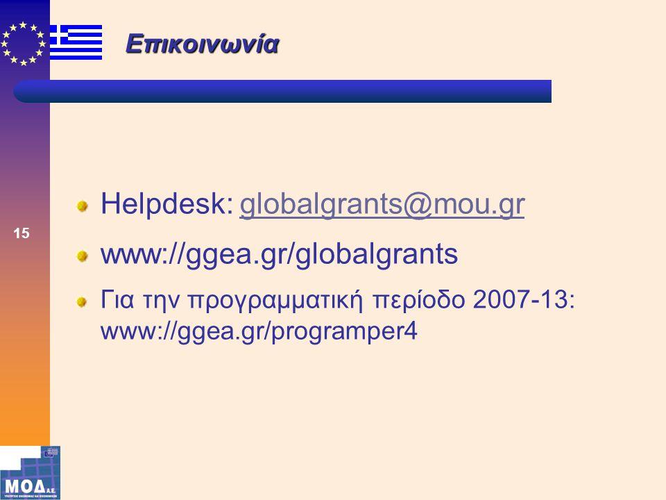 15 Επικοινωνία Helpdesk: globalgrants@mou.grglobalgrants@mou.gr www://ggea.gr/globalgrants Για την προγραμματική περίοδο 2007-13: www://ggea.gr/programper4