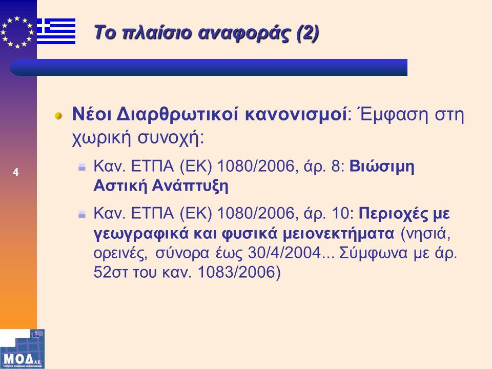 5 Το πλαίσιο αναφοράς (3) Συνολικές Επιχορηγήσεις (άρ.