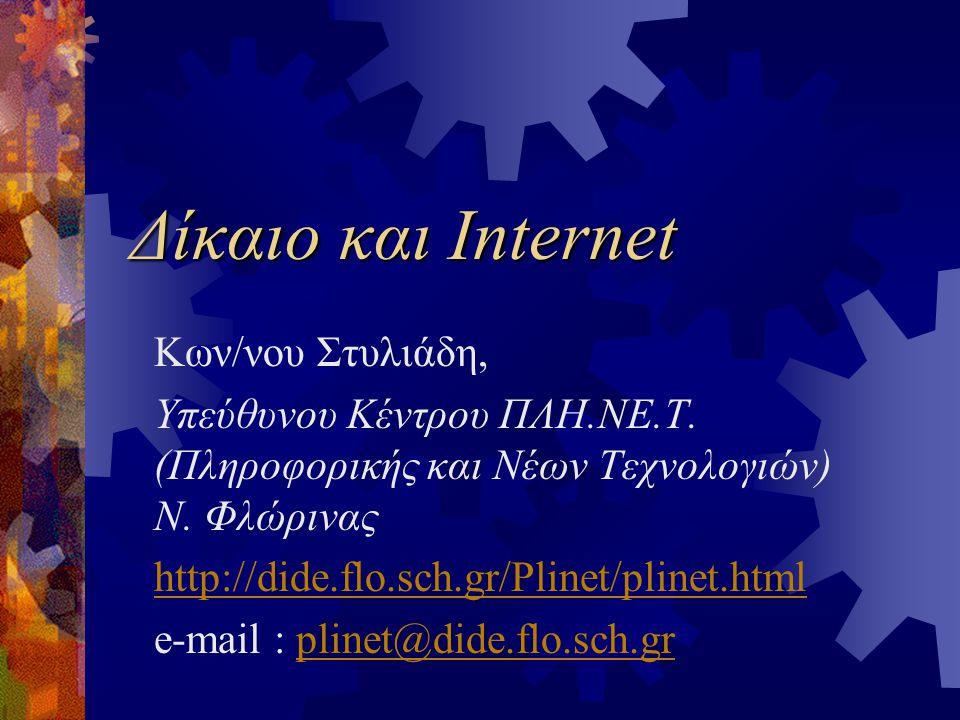 Δίκαιο και Internet Κων/νου Στυλιάδη, Υπεύθυνου Κέντρου ΠΛΗ.ΝΕ.Τ.