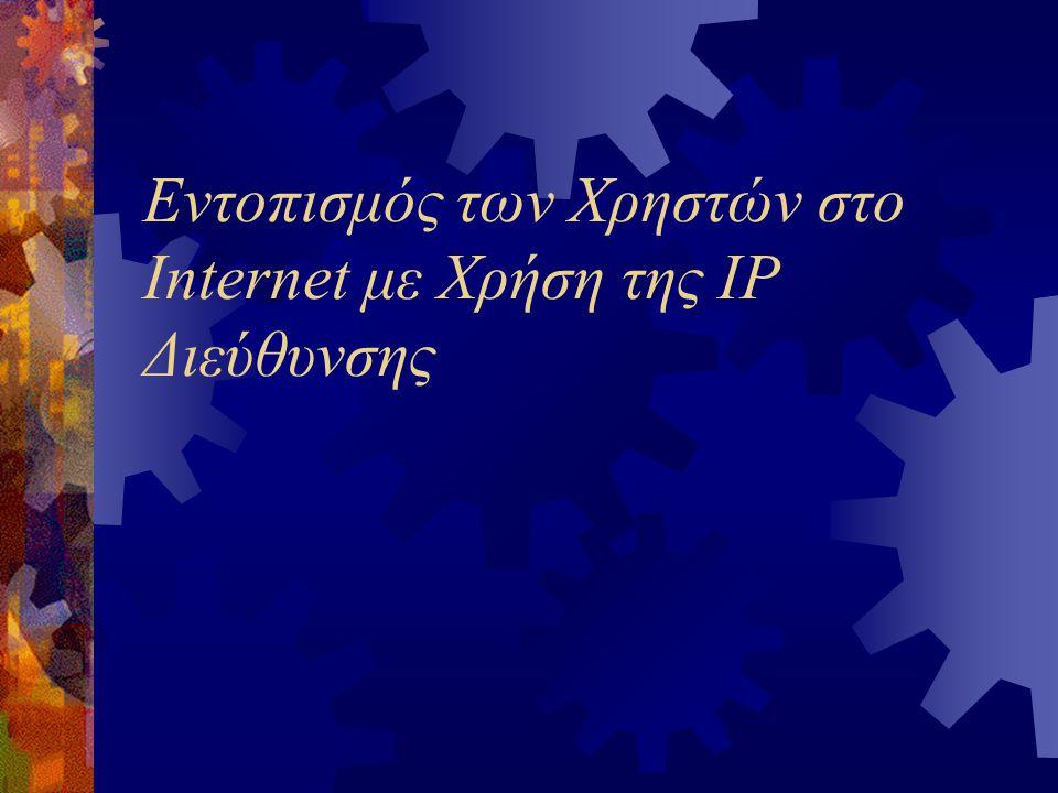 Εντοπισμός των Χρηστών στο Internet με Χρήση της IP Διεύθυνσης