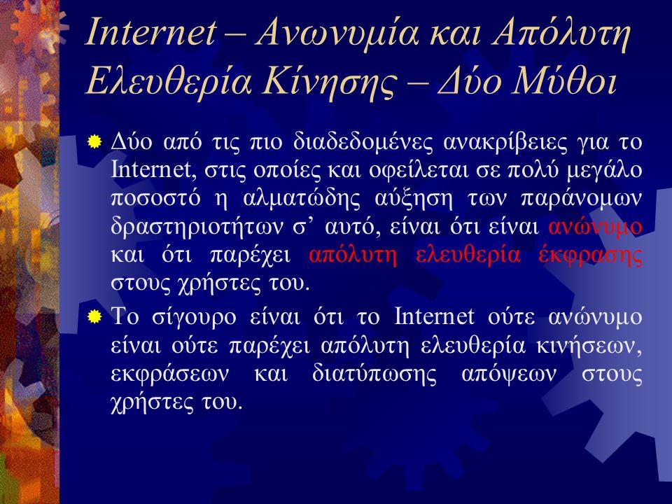 Η IP Διεύθυνση  Κάθε υπολογιστής που συνδέεται στο Internet, αποκτά μια διεύθυνση που είναι γνωστή με τον όρο IP διεύθυνση (Internet Protocol address) και η οποία είναι μοναδική στον κόσμο.
