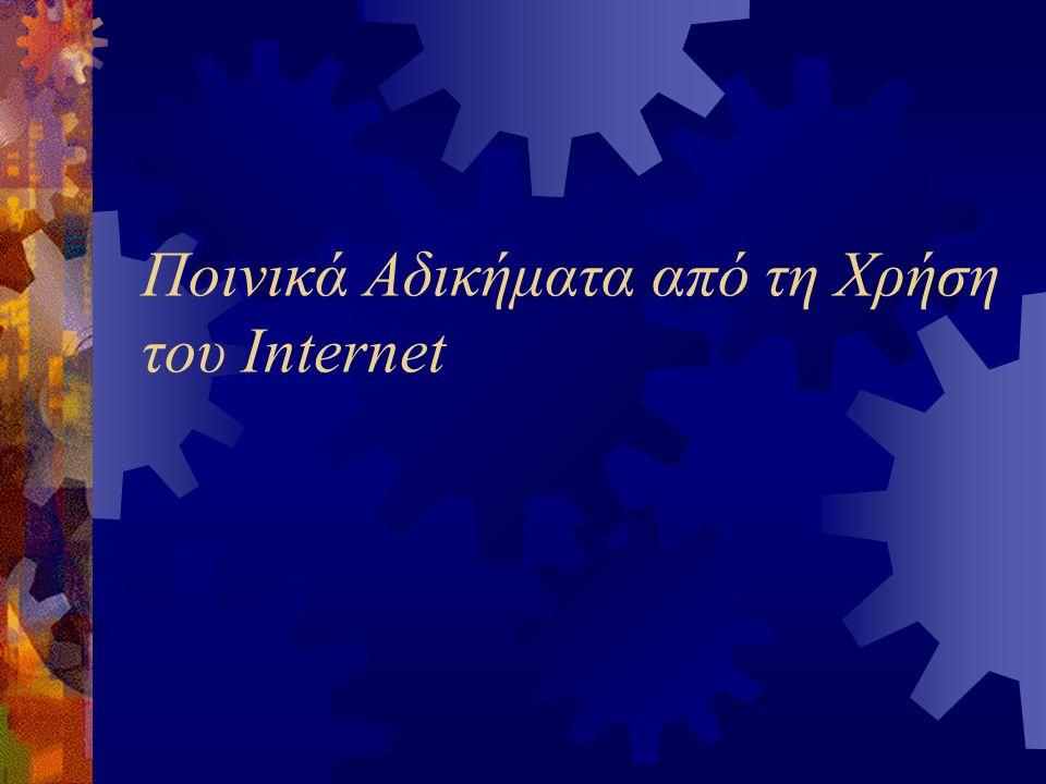 Τηλεχειρισμός (Κατασκοπεία) του Υπολογιστή μας  Υπάρχουν ειδικά προγράμματα που δίνουν την δυνατότητα σ' έναν χρήστη να τηλεχειρίζεται τον υπολογιστή ενός άλλου χρήστη που είναι ταυτόχρονα συνδεδεμένος στο Διαδίκτυο, όταν γνωρίζει την IP διεύθυνσή του.