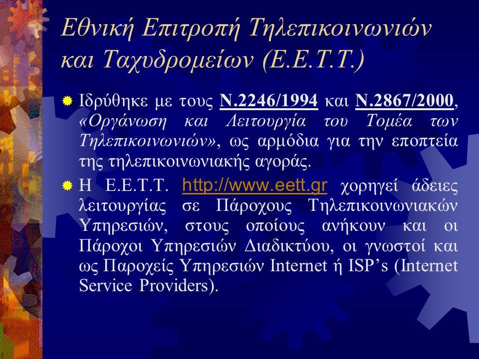 Εθνική Επιτροπή Τηλεπικοινωνιών και Ταχυδρομείων (Ε.Ε.Τ.Τ.)  Ιδρύθηκε με τους Ν.2246/1994 και Ν.2867/2000, «Οργάνωση και Λειτουργία του Τομέα των Τηλεπικοινωνιών», ως αρμόδια για την εποπτεία της τηλεπικοινωνιακής αγοράς.