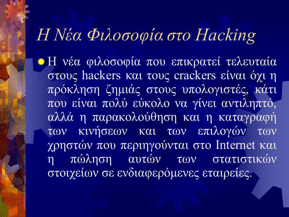 Επιθέσεις σε Web Sites Υπηρεσιών και Οργανισμών  Η ουσία του προβλήματος δεν εντοπίζεται στις επιθέσεις που γίνονται στην πρώτη (αρχική) ιστοσελίδα (Home Page) του δικτυακού τόπου μιας δημόσιας υπηρεσίας ή ενός μεγάλου οργανισμού, κάτι που είναι πολύ εύκολο να γίνει αντιληπτό.