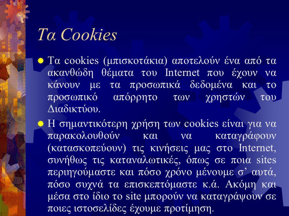 Τα Cookies  Τα cookies (μπισκοτάκια) αποτελούν ένα από τα ακανθώδη θέματα του Internet που έχουν να κάνουν με τα προσωπικά δεδομένα και το προσωπικό απόρρητο των χρηστών του Διαδικτύου.