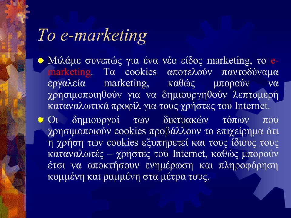 Το e-marketing  Μιλάμε συνεπώς για ένα νέο είδος marketing, το e- marketing.