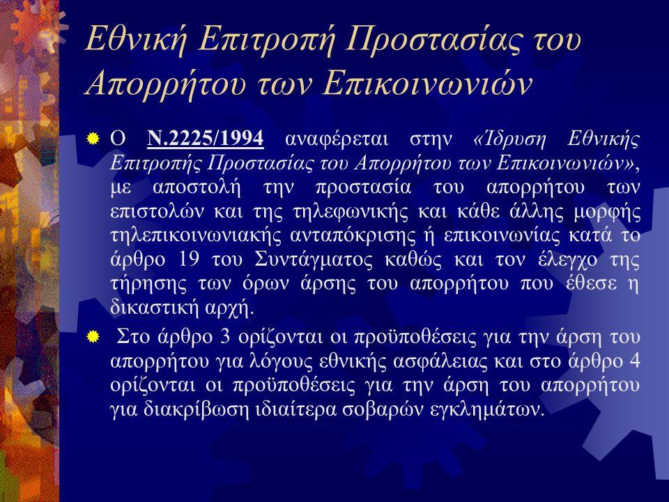 Υπουργικές Αποφάσεις  Η Υπουργική Απόφαση με αριθ.