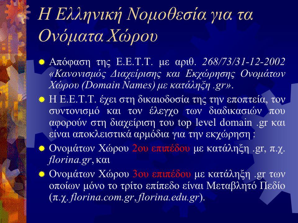 Η Ελληνική Νομοθεσία για τα Ονόματα Χώρου  Απόφαση της Ε.Ε.Τ.Τ.