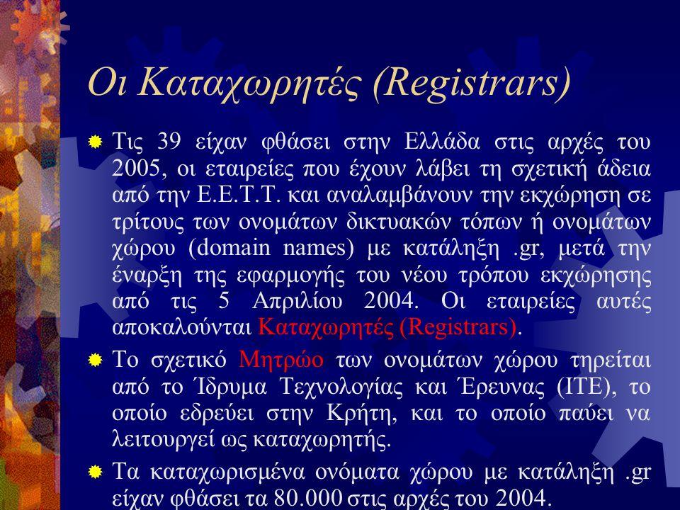 Οι Καταχωρητές (Registrars)  Τις 39 είχαν φθάσει στην Ελλάδα στις αρχές του 2005, οι εταιρείες που έχουν λάβει τη σχετική άδεια από την Ε.Ε.Τ.Τ.