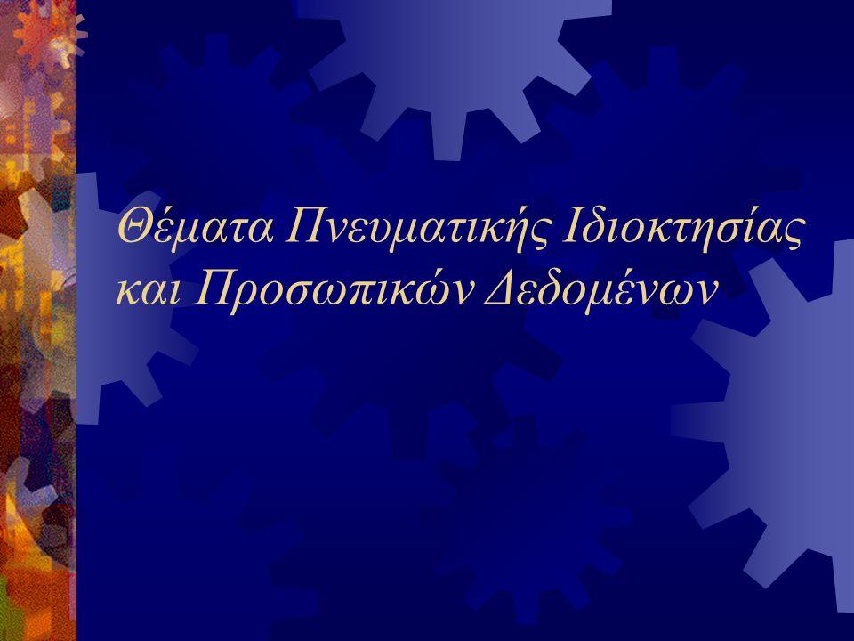 Αναμετάδοση Ραδιοφωνικών Εκπομπών μέσω Internet  Τον Φεβρουάριο του 2002 εκδόθηκε από το τμήμα ασφαλιστικών μέτρων του Πρωτοδικείου Θεσσαλονίκης απόφαση διακοπής της μετάδοσης μουσικών κομματιών και τραγουδιών μέσω της ιστοσελίδας ραδιοφωνικού σταθμού.