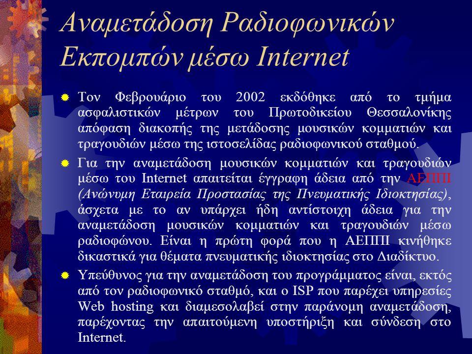 Το e-mail Είναι Απόρρητο  Με πρόσφατη απόφασή της (61/17-11-2004), ύστερα από σχετική καταγγελία σωματείου εργαζομένων εταιρείας στην Αθήνα, η Αρχή Προστασίας Προσωπικών Δεδομένων απαγορεύει στους εργοδότες τα εξής :  1.