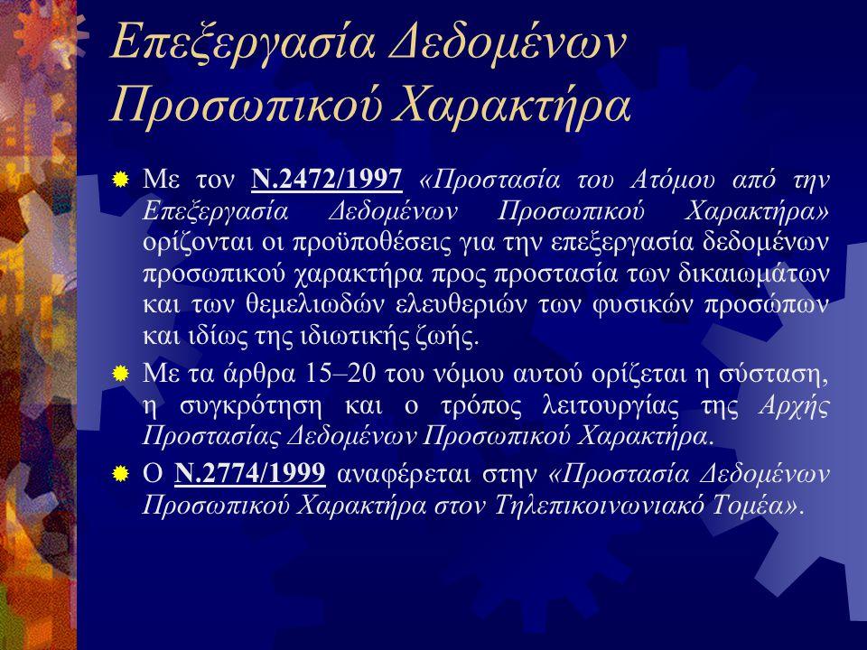 Επεξεργασία Δεδομένων Προσωπικού Χαρακτήρα  Με τον Ν.2472/1997 «Προστασία του Ατόμου από την Επεξεργασία Δεδομένων Προσωπικού Χαρακτήρα» ορίζονται οι προϋποθέσεις για την επεξεργασία δεδομένων προσωπικού χαρακτήρα προς προστασία των δικαιωμάτων και των θεμελιωδών ελευθεριών των φυσικών προσώπων και ιδίως της ιδιωτικής ζωής.