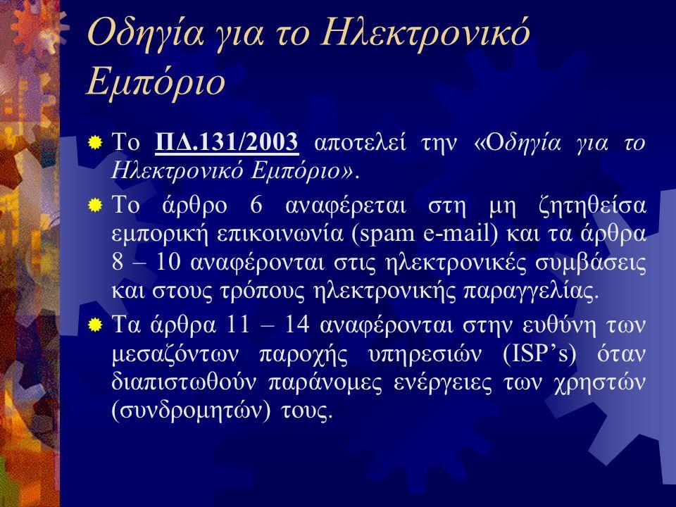 Ηλεκτρονικές Υπογραφές  Το ΠΔ.150/2001 αναφέρεται στο κοινοτικό πλαίσιο για τις ηλεκτρονικές υπογραφές.