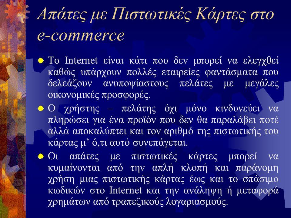 Απάτες με Πιστωτικές Κάρτες στο e-commerce  Το Internet είναι κάτι που δεν μπορεί να ελεγχθεί καθώς υπάρχουν πολλές εταιρείες φαντάσματα που δελεάζουν ανυποψίαστους πελάτες με μεγάλες οικονομικές προσφορές.