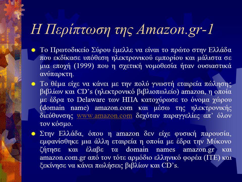 Η Περίπτωση της Amazon.gr-1  Το Πρωτοδικείο Σύρου έμελλε να είναι το πρώτο στην Ελλάδα που εκδίκασε υπόθεση ηλεκτρονικού εμπορίου και μάλιστα σε μια εποχή (1999) που η σχετική νομοθεσία ήταν ουσιαστικά ανύπαρκτη.