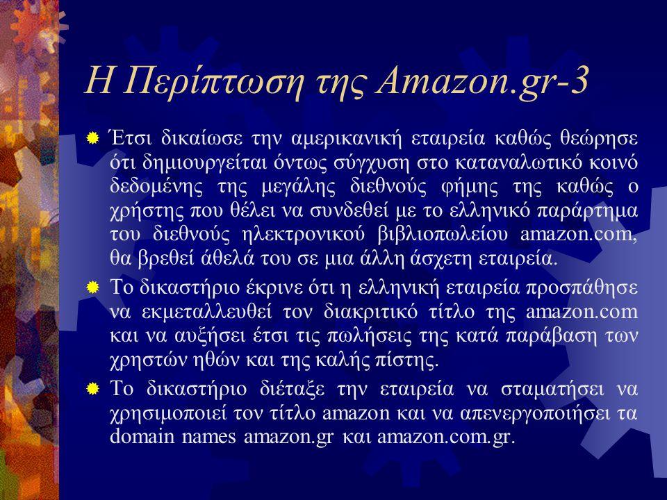 Η Περίπτωση της Amazon.gr-3  Έτσι δικαίωσε την αμερικανική εταιρεία καθώς θεώρησε ότι δημιουργείται όντως σύγχυση στο καταναλωτικό κοινό δεδομένης της μεγάλης διεθνούς φήμης της καθώς ο χρήστης που θέλει να συνδεθεί με το ελληνικό παράρτημα του διεθνούς ηλεκτρονικού βιβλιοπωλείου amazon.com, θα βρεθεί άθελά του σε μια άλλη άσχετη εταιρεία.