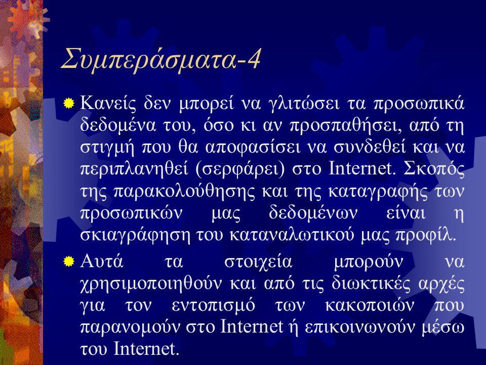 Συμπεράσματα-5  Το ηλεκτρονικό έγκλημα, δηλ.