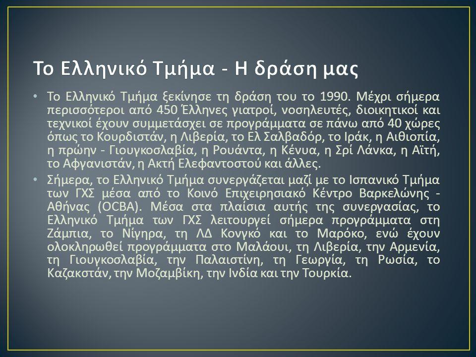 • Το Ελληνικό Τμήμα ξεκίνησε τη δράση του το 1990. Μέχρι σήμερα περισσότεροι από 450 Έλληνες γιατροί, νοσηλευτές, διοικητικοί και τεχνικοί έχουν συμμε