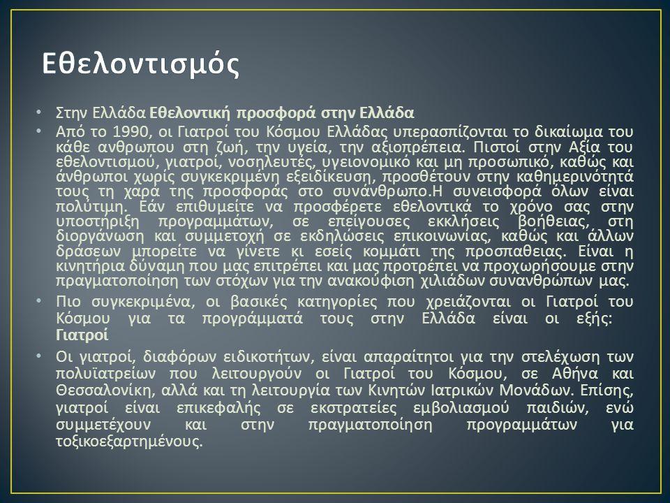• Στην Ελλάδα Εθελοντική προσφορά στην Ελλάδα • Από το 1990, οι Γιατροί του Κόσμου Ελλάδας υπερασπίζονται το δικαίωμα του κάθε ανθρωπου στη ζωή, την υ
