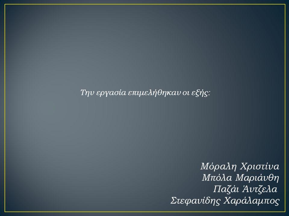 Μπόλα Μαριάνθη Παζάι Άντζελα Στεφανίδης Χαράλαμπος Την εργασία επιμελήθηκαν οι εξής: