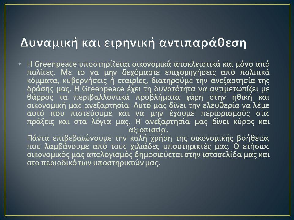 • Το Ελληνικό Τμήμα ξεκίνησε τη δράση του το 1990.