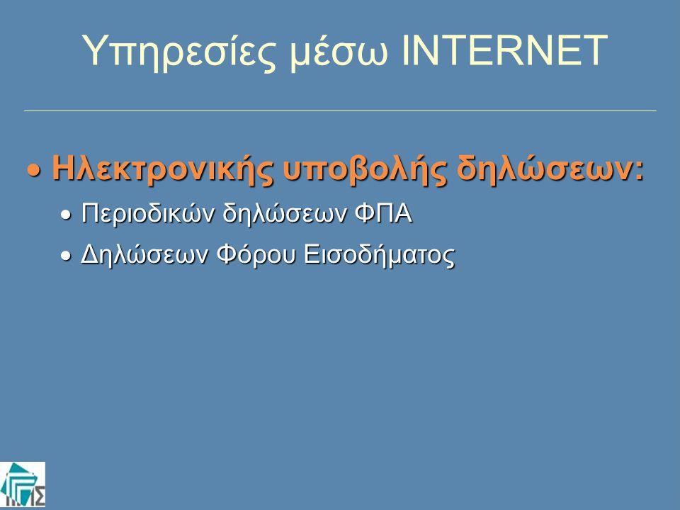 Η/Υ Υπηρεσίες μέσω INTERNET  Ηλεκτρονικής υποβολής δηλώσεων:  Περιοδικών δηλώσεων ΦΠΑ  Δηλώσεων Φόρου Εισοδήματος