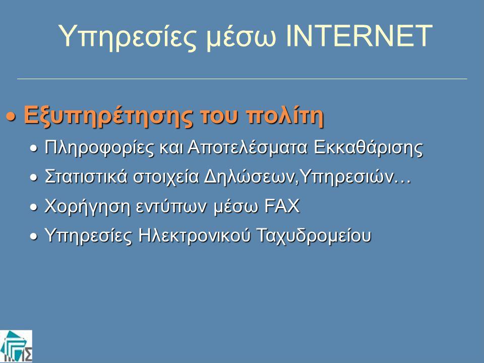 Υπηρεσίες μέσω INTERNET  Εξυπηρέτησης του πολίτη  Πληροφορίες και Αποτελέσματα Εκκαθάρισης  Στατιστικά στοιχεία Δηλώσεων,Υπηρεσιών…  Χορήγηση εντύ